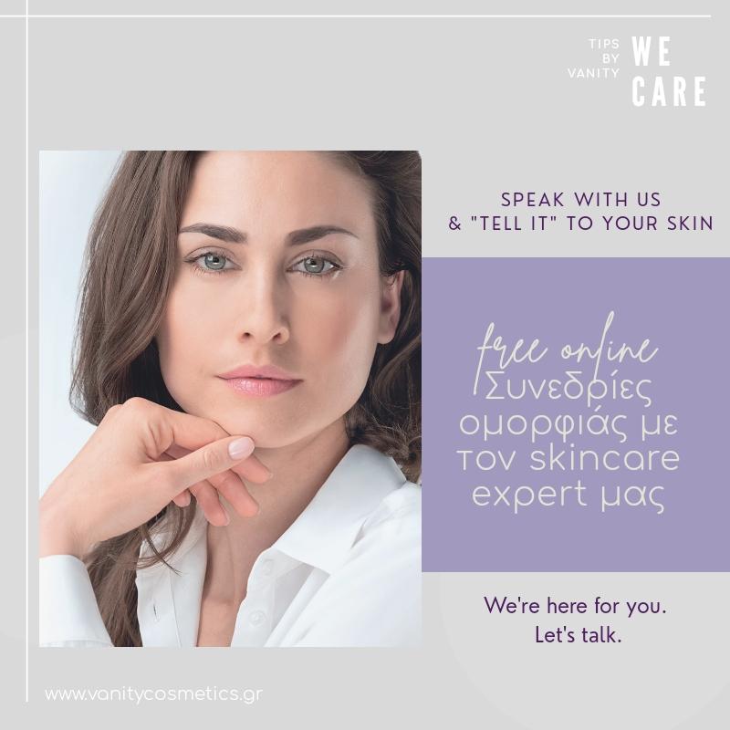Καλλυντικά και Προϊόντα Ομορφιάς - Vanity Cosmetics